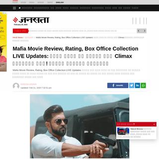 Mafia Movie Review, Rating, Mafia Tamil Movie Review, Box Office Collection Download in Hindi LIVE Updates- Mafia Full Movie Rev