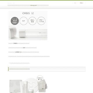 オルビスユー(トライアルセット)最安値比較!Amazon・楽天・公式サイトの特徴