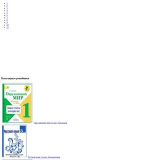 Готовые домашние задания (ГДЗ) онлайн - Onlinegdz.net