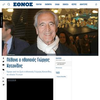 ArchiveBay.com - www.ethnos.gr/politismos/85219_pethane-o-ithopoios-giorgos-kotanidis - Πέθανε ο ηθοποιός Γιώργος Κοτανίδης - Έθνος