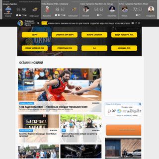 Новини баскетболу в Україні і світі на офіційному сайті федерації бас