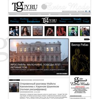 Сайт для людей с утонченной душевной организацией - tGuy.ru