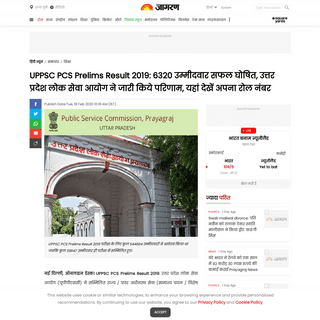 UPPSC PCS Prelims Result 2019 Announced @uppsc.up.nic.in, Check Roll Number of 6320 Qualified Candidates for Main Exam