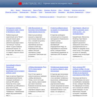 Горячие новости последнего часа со всего мира на saintbasil.ru