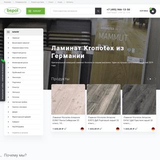 BSpol.ru - магазин отделочных материалов в Москве
