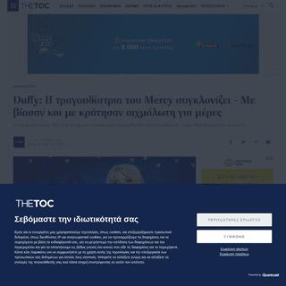 ArchiveBay.com - www.thetoc.gr/people-style/article/duffy-h-tragoudistria-tou-mercy-sugklonizei---me-biasan-kai-me-kratisan-aixmaloti-gia-meres/ - Duffy- H τραγουδίστρια του Mercy συγκλονίζει - Με βίασαν και με κράτησαν αιχ�