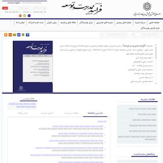 ArchiveBay.com - jmdp.ir - فصلنامه فرایند مدیریت و توسعه