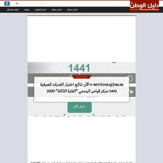e-services.qiyas.sa الآن نتائج اختبار القدرات المعرفية 1441 مركز قياس الرسمي -الف