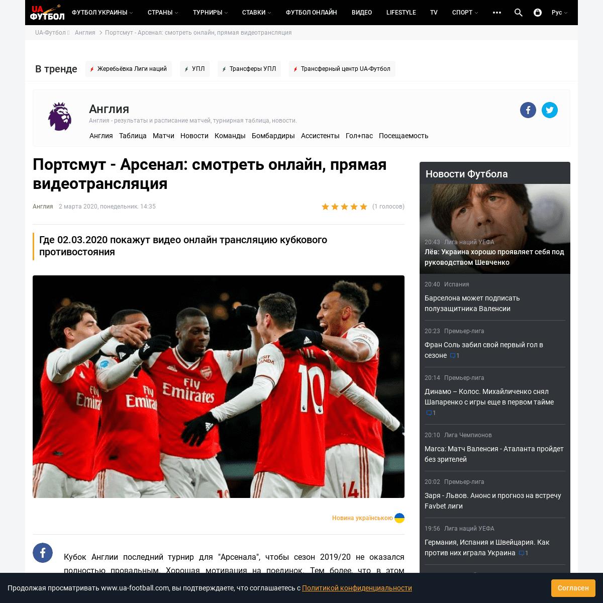 Портсмут - Арсенал- Где и когда смотреть онлайн трансляцию матча ⋉ 2 ма