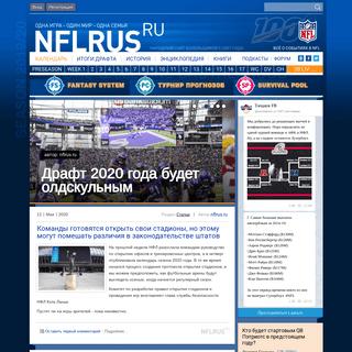 Американский футбол- Новости, Статьи, Правила, Турниры - NFLRUS.ru