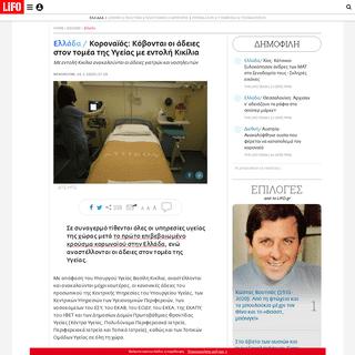 ArchiveBay.com - www.lifo.gr/now/greece/271587/koronaios-kovontai-oi-adeies-ston-tomea-tis-ygeias-me-entoli-kikilia - Κοροναϊός- Κόβονται οι άδειες στον τομέα της Υγείας με εντολή Κικίλια