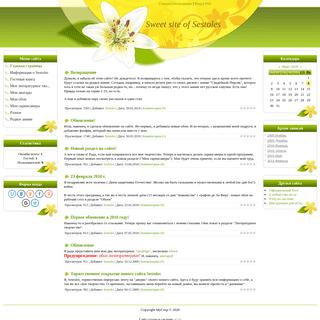 Персональный сайт Sestoles - Главная страница