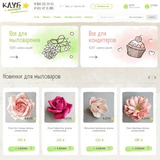 ArchiveBay.com - varimylo.ru - Клуб мастеров — все для кондитеров и мыловаров