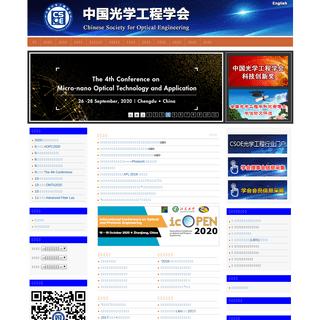中国光学工程学会--官网