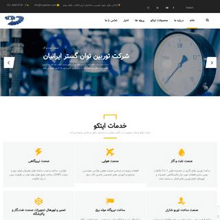 شرکت توربین توان گستر ایرانیان – گام به گام تکنولوژی روز دنیا