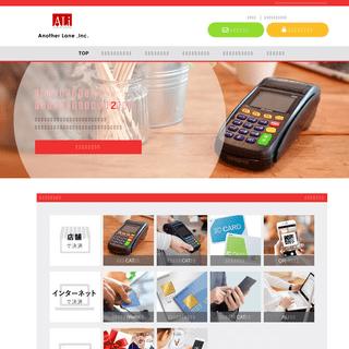 クレジットカード決済代行のアナザーレーン - クレジットカード決済代行システムを導入する�