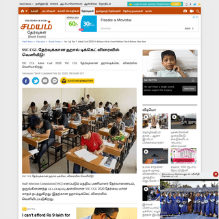 ArchiveBay.com - tamil.samayam.com/education/board-exams/ssc-cgl-tier-1-admit-card-2020-to-release-on-its-zonal-website-check-release-date-here/articleshow/74184373.cms - SSC CGL Admit Card 2020 - SSC CGL தேர்வுக்கான ஹால் டிக்கெட் விரைவில�