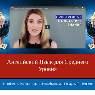 BistroCinema - Учить Английский Язык По Фильмам и Песням Английский Язык сам