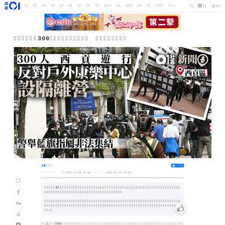 【武漢肺炎】300人遊行反西貢設隔離營 防暴警一度舉藍旗|香港01|18區新聞