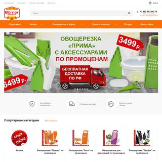 Официальный сайт представительства завода «Börner»