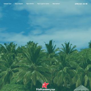 Сеть турагентств На Каникулы - туры в различные страны мира