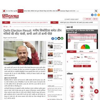 Delhi Election Result tight contest for AAP Manish Sisodia Kailash Gahlot Satyendar Jain - Delhi Election Result- मनीष �