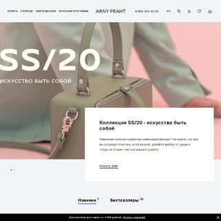 ARNY PRAHT официальный сайт и интернет-магазин - Интернет-магазин ARNY PRAHT
