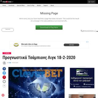 ArchiveBay.com - www.sportstonoto.gr/prognostika-tsampions-ligk-18-2-2020/ - Προγνωστικά Τσάμπιονς Λιγκ 18-2-2020 - Sportstonoto