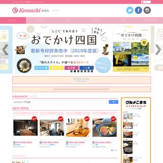 ArchiveBay.com - e-komachi.com - 愛媛と香川のグルメ情報はe-komachiで!