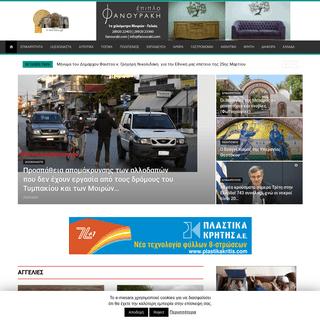 ArchiveBay.com - e-mesara.gr - e-mesara - Τα νέα της Μεσαράς
