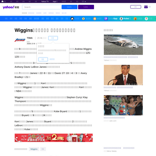 Wiggins初亮相好表現 教頭:盡全力就對了 - Yahoo奇摩新聞