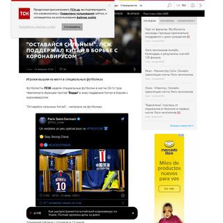 ПСЖ - Бордо - 4-3. Футболисты ПСЖ поддержали Китай в борьбе с коронавирус