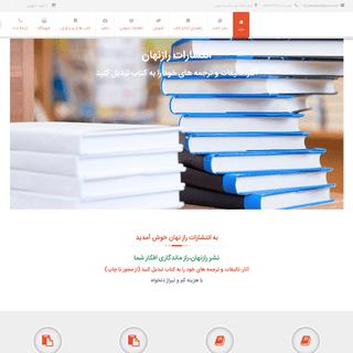 انتشارات رازنهان – در زمینه چاپ و نشر کتاب