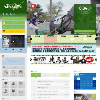 【公式】ばんえい十勝/馬の一発逆転ライブショー