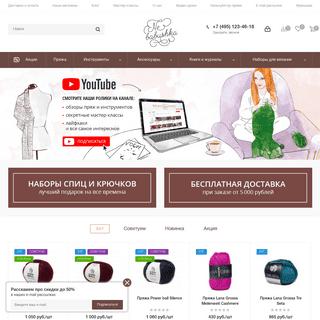 НеБабушка- интернет-магазин пряжи, спиц, крючков, аксессуаров для вяза