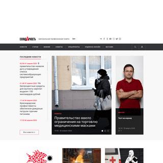 Профсоюзная газета «Солидарность» - официальный сайт общественно-пол