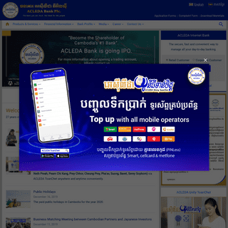 ACLEDA Bank Plc. - Cambodia