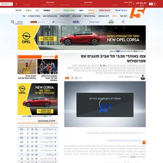 ArchiveBay.com - www.sport5.co.il/HTML/Articles/Article.405.335694.html - צפו באוהדי מכבי תל אביב חוגגים עם ספרופולוס