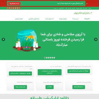 دانش آموختگان تهران - علوم پایه - بالینی - رزیدنتی - اپلیکیشن طبیبانه - س�