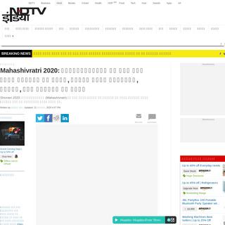 Mahashivratri 2020- Shivratri Puja Vidhi, Mantra, Shiv Chalisa, Shiv ji ki Aarti - Mahashivratri 2020- महाशिवरा�