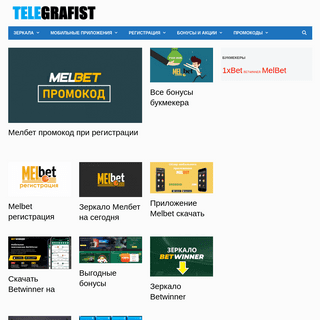 telegrafist.org - Обзоры приложений букмекерских контор