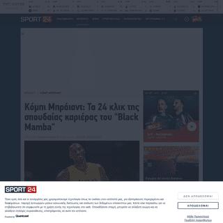 Κόμπι Μπράιαντ- Τα 24 κλικ της σπουδαίας καριέρας του Black Mamba - Κόμπι Μπρ�