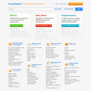 Доска объявлений Localmart.ru. Бесплатные частные объявления в России