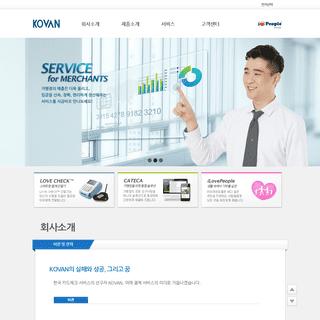 (주)코밴 -- Korea VAN Service Co.,Ltd.
