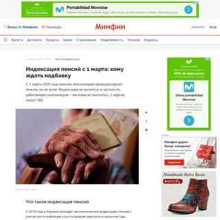 Индексация пенсий с 1 марта- кому ждать надбавку — Минфин