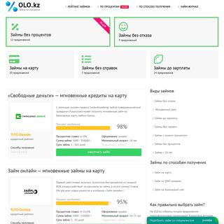 Выгодные займы в Казахстане 💸 OLO.kz