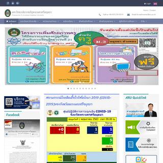 มหาวิทยาลัยราชภัฏพระนครศรีอยุธยา - Phranakhon Si Ayutthaya Rajab