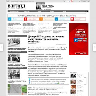 ВЗГЛЯД - Дмитрий Патрушев остался на посту министра сельского хозяйс