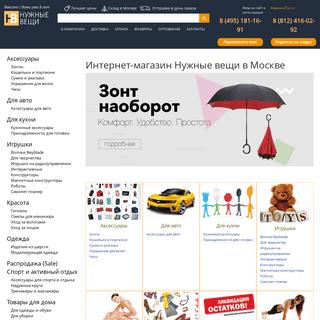 Интернет-магазин Нужные вещи в Москве
