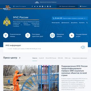Министерство Российской Федерации по делам гражданской обороны, чрез